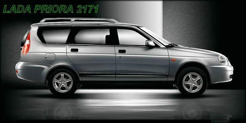 ВАЗ-2171